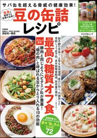 豆の缶詰レシピ(文友舎)