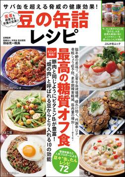 豆の缶詰レシピ-電子書籍