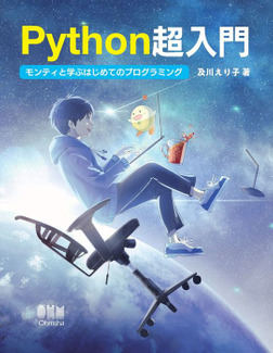 Python超入門 モンティと学ぶはじめてのプログラミング-電子書籍