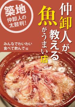 仲卸人が教える魚がうまい店【みんなでわいわい食べて飲んで編】-電子書籍