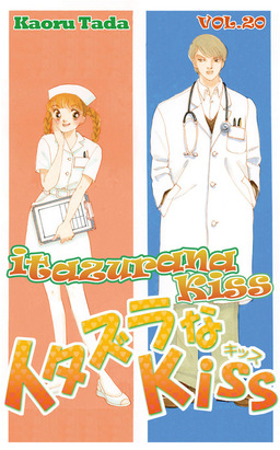 itazurana Kiss, Volume 20