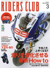 RIDERS CLUB No.479 2014年3月号