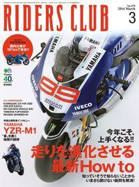 RIDERS CLUB No.479 2014年3月号