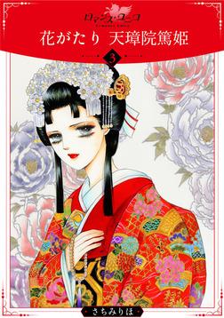 花がたり 天璋院篤姫3-電子書籍