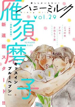 ハニーミルク vol.29-電子書籍