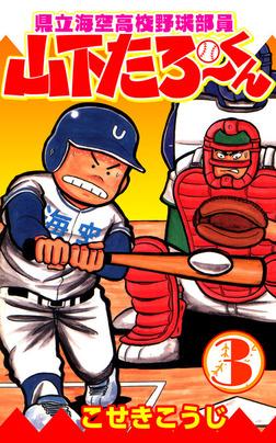 県立海空高校野球部員山下たろーくん 3-電子書籍