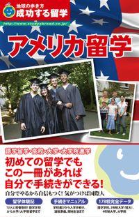 地球の歩き方 成功する留学 アメリカ留学