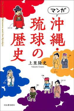 マンガ 沖縄・琉球の歴史-電子書籍