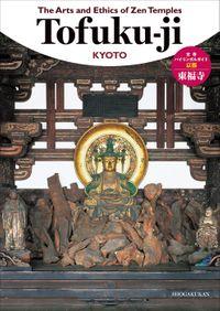 古寺バイリンガルガイド~The Arts and Ethics of Zen Temples 東福寺~