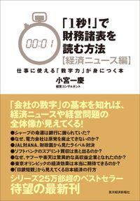 「1秒!」で財務諸表を読む方法〔経済ニュース編〕 仕事に使える「数字力」が身につく本
