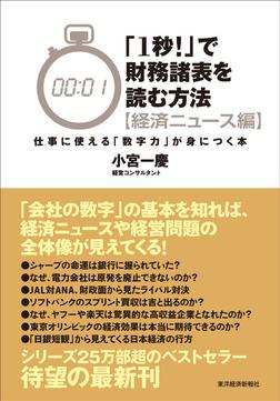 「1秒!」で財務諸表を読む方法〔経済ニュース編〕 仕事に使える「数字力」が身につく本-電子書籍