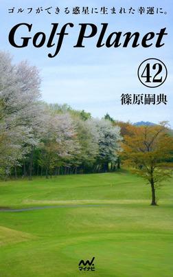 ゴルフプラネット 第42巻 ~たった108ミリに翻弄されるのがゴルフ~-電子書籍