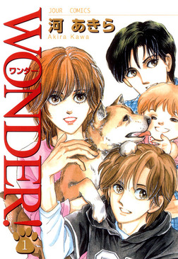 WONDER!, Vol.1-電子書籍