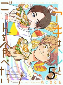 アキはハルとごはんを食べたい 【連載版】5-電子書籍