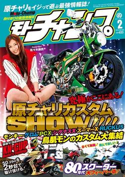 モトチャンプ 2014年2月号-電子書籍