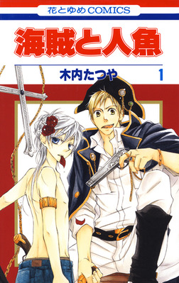海賊と人魚 1巻-電子書籍
