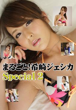 まるごと!希崎ジェシカ Special2-電子書籍