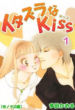 イタズラなKiss 1-電子書籍