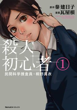 民間科学捜査員・桐野真衣 殺人初心者(1)-電子書籍
