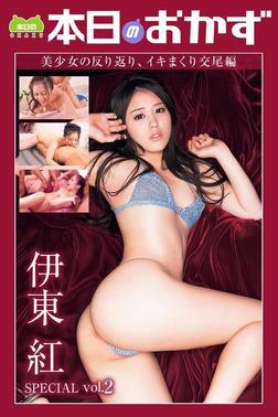 伊東紅 SPECIAL vol.2 美少女の反り返り、イキまくり交尾編 本日のおかず-電子書籍
