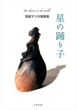 星の踊り子-電子書籍