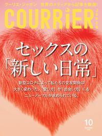COURRiER Japon (クーリエジャポン)[電子書籍パッケージ版] 2020年 10月号