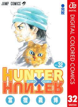 HUNTER×HUNTER カラー版 32-電子書籍