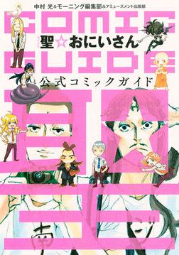 聖☆おにいさん コミックガイド-電子書籍