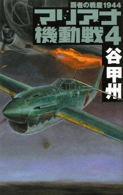 覇者の戦塵1944 マリアナ機動戦4-電子書籍