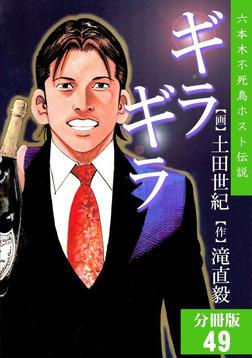 ギラギラ【分冊版】 49-電子書籍