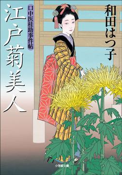 口中医桂助事件帖12 江戸菊美人-電子書籍