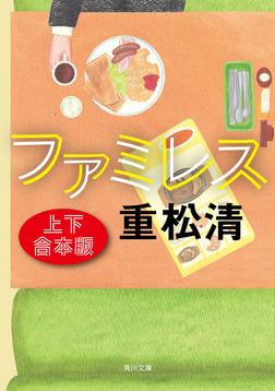 ファミレス【上下 合本版】-電子書籍