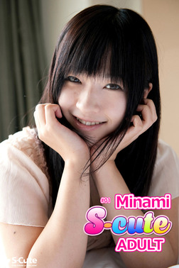 【S-cute】Minami #1 ADULT-電子書籍