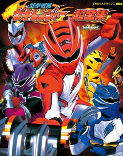 獣拳戦隊ゲキレンジャー超全集-電子書籍