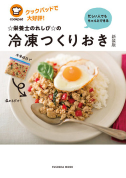 忙しい人でもちゃんとできる☆栄養士のれしぴ☆の冷凍つくりおき【新装版】-電子書籍