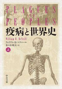 疫病と世界史(上)