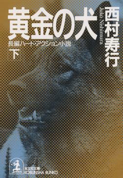 黄金の犬(下)-電子書籍