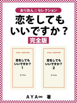 恋をしてもいいですか? 完全版-電子書籍