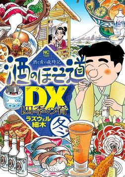 酒のほそ道DX 四季の肴 冬編-電子書籍