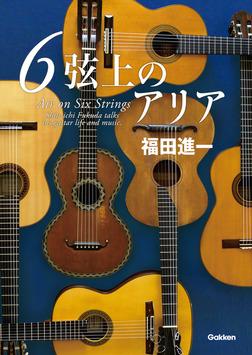 6弦上のアリア ギターと歩んだ半世紀を語る-電子書籍