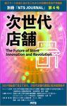 次世代店舗 第4号 The Future of Store Innovation and Revolution