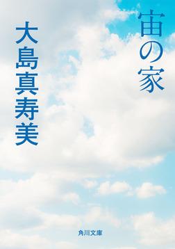 宙の家-電子書籍