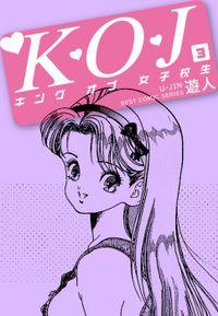 K・O・J キングオブ女子校生 3
