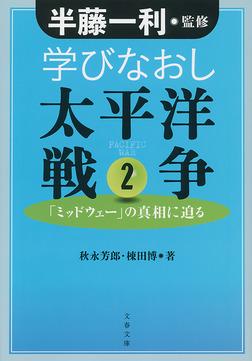 学びなおし太平洋戦争 2 「ミッドウェー」の真相に迫る-電子書籍