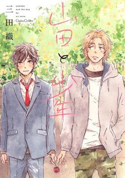 山田と少年-電子書籍