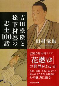 吉田松陰と松下村塾の志士100話