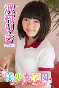 美少女学園 沢村りさ Part.22