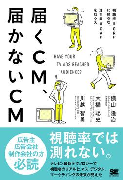 届くCM、届かないCM 視聴率=GRPに頼るな、注目量=GAPをねらえ-電子書籍