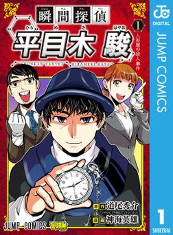 瞬間探偵 平目木駿 1-電子書籍