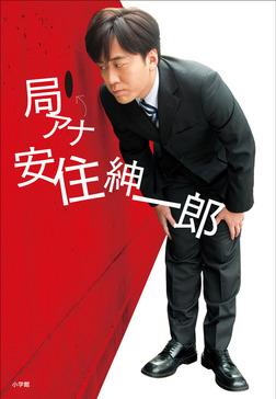 局アナ 安住紳一郎-電子書籍